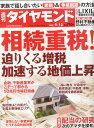 週刊 ダイヤモンド 2014年 9/13号 [雑誌]