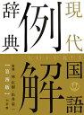 現代国語例解辞典第4版 [ 小学館 ]