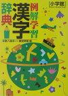 例解学習漢字辞典第6版