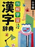 例解学習漢字辞典第7版 ワイド版