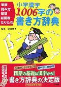 小学漢字1006字の書き方辞典