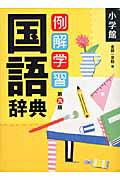 例解学習国語辞典第9版 同音異義語辞書カルタつき