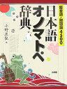 日本語オノマトペ辞典 [ 小野正弘 ]