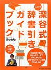 深谷式辞書引きガイドブック