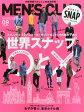 MEN'S CLUB (メンズクラブ) 2015年 09月号 [雑誌]