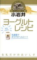小岩井ヨーグルトレシピ