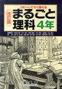 まるごと理科(4年)改訂版 [ 平田庄三郎 ]