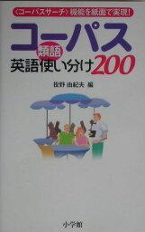 コーパス英語類語使い分け200 〈コーパスサーチ〉機能を紙面で実現! [ 投野由紀夫 ]