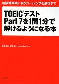 TOEICテストpart 7を1問1分で解けるようになる本 制限時間内に長文リーディングを最後まで