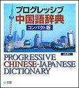 プログレッシブ中国語辞典コンパクト版 [ 武信彰 ]
