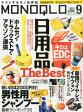 MONOQLO (モノクロ) 2015年 09月号 [雑誌]