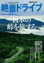 絶景ドライブ 日本の峠を旅する [ ル・ボラン編集部 ]