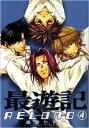 最遊記RELOAD(4) (IDコミックス ZERO-SUM...