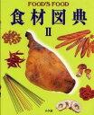 食材図典(2(加工食材編)) Food's food