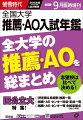螢雪時代9月臨時増刊 全国大学 推薦・AO入試年鑑(2016年入試対策用)
