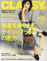 CLASSY.(クラッシィ)2015年09月号[雑誌]