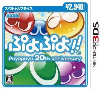 ぷよぷよ!!スペシャルプライス 3DS版