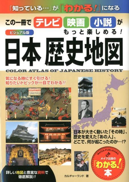 日本歴史地図この一冊でテレビ・映画・小説がもっと楽しめる(「わかる」本)[カルチャーランド]