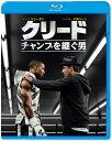 クリード チャンプを継ぐ男 ブルーレイ&DVDセット(2枚組/デジタルコピー付)【初回仕様】【Blu-ray】 [ テッサ・トンプソン ]