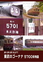 東武のゴーナナ 5700系物語 走れ走れ唸りを上げて (鉄道)