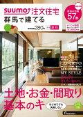 SUUMO注文住宅 群馬で建てる 2015年夏秋月号 [雑誌]