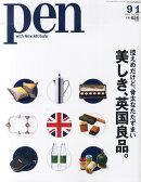 Pen (�ڥ�) 2015ǯ 9/1�� [����]