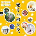NHK にほんごであそぼ::光リコボルル。 [ (童謡/唱歌) ]