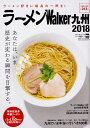 ラーメンWalker九州2018 ラーメンウォーカームック (ラーメンウォーカームック)