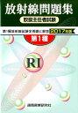 第1種放射線取扱主任者試験問題集(2017年版)