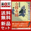 取次屋栄三 14冊セット