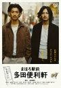 【送料無料】まほろ駅前多田便利軒 スタンダード・エディション