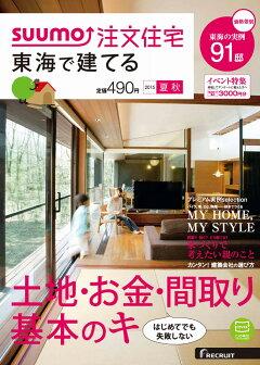 SUUMO注文住宅 東海で建てる 2015年夏秋月号 [雑誌]