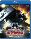 機動戦士ガンダム MSイグルー2 重力戦線2【Blu-ray】 [ 矢立肇/富野由悠季 ]