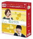 恋人づくり?Seeking Love? DVD-BOX2 [ ユジン ]