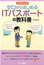 ゼロからはじめるITパスポートの教科書改訂第3版 滝口直樹
