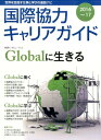 国際協力キャリアガイド(2016?17)