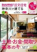SUUMO注文住宅 神奈川で建てる 2015年夏秋号 [雑誌]