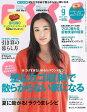 ESSE (エッセ) 2015年 09月号 [雑誌]