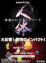 NHKスペシャル 人体 神秘の巨大ネットワーク 第1巻 【プロローグ】神秘の巨大ネットワーク/【第1
