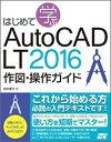 はじめて学ぶAutoCAD LT 2016作図・操作ガイド [ 鈴木孝子(CADインストラクター) ]