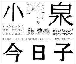 コイズミクロニクル〜コンプリートシングルベスト1982-2017〜 [ <strong>小泉今日子</strong> ]