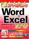今すぐ使えるかんたんWord & Excel 2019 [ 技術評論社編集部 ]