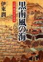 黒南風の海 「文禄・慶長の役」異聞 (PHP文芸文庫) [ 伊東潤 ]
