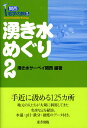 湧き水めぐり(2) 関西地学の旅5 [ 湧き水サ-ベイ関