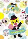 しまじろう30周年記念DVD スペシャルセレクション [ し...