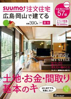 SUUMO注文住宅 広島・岡山で建てる 2015年夏秋月号 [雑誌]