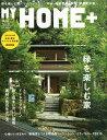 My HOME + (マイホームプラス) 2015年 09月号 [雑誌]