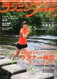ランニングマガジン courir (クリール) 2015年 09月号 [雑誌]