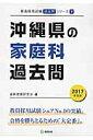沖縄県の家庭科過去問(2017年度版) (教員採用試験「過去問」シリーズ)