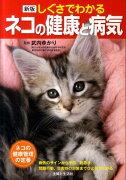 しぐさでわかるネコの健康と病気新版